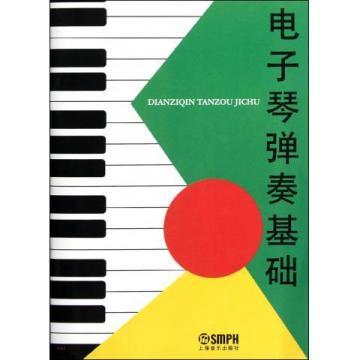 【电子琴弹奏基础】网上订购-网上购买-网上购物