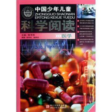医学/中国少年儿童科学阅读