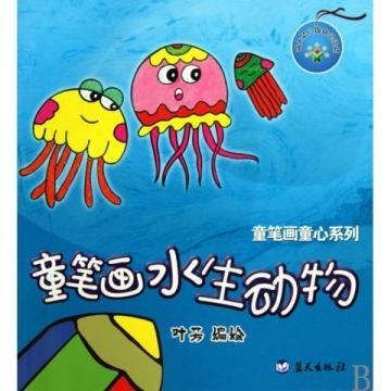 童笔画水生动物/童笔画童心系列