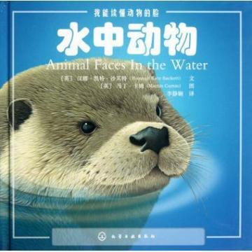 《水中动物》用精美的图画表现了生活在水中可爱的动物的生活