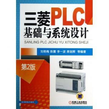 plc与继电器接触器控制系统的区别13