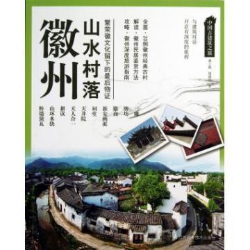 徽州(山水村落)/中国古建筑之旅