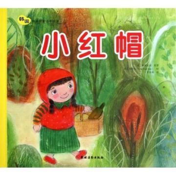 小红帽/韩国插画师童话手绘本