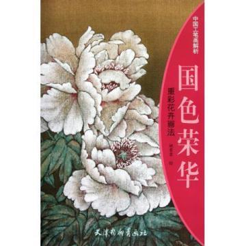 国色荣华(重彩花卉画法)/中国工笔画解析