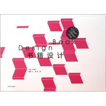 书籍设计/设计教材系列