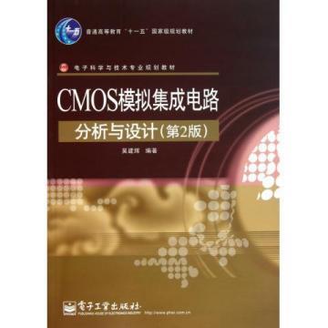cmos模拟集成电路分析与设计第2版电子科学与技术